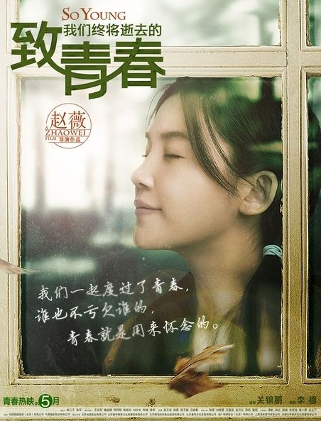 movie so young by zhao wei poster mask9