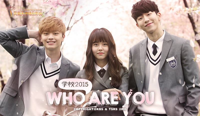who are you 2015 school 2015